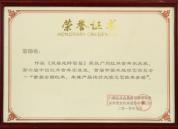 国十五2010全国木雕工艺技术金奖双层龙虾蟹篓